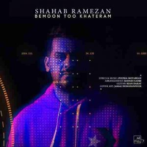 دانلود آهنگ شهاب رمضان بمون تو خاطرم