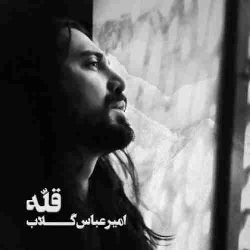 دانلود آهنگ امیر عباس گلاب روزهای دلخوری