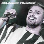 دانلود آهنگ پوریا احمدی میمیرم برات