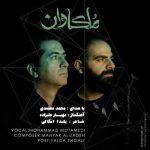 دانلود آهنگ جدید همیشه یکی هست از محمد معتمدی