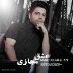 دانلود آهنگ مسعود جلیلیان خودکشی