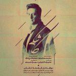 دانلود آهنگ جدید محمد معتمدی در جستجوی آرامش