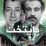 دانلود آهنگ تیتراژ ستایش 2 از امیر عباس گلاب