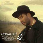 دانلود آهنگ محمد محبیان قصه ی من