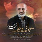 دانلود آهنگ جدید محمد اصفهانی به نام داغ نهان