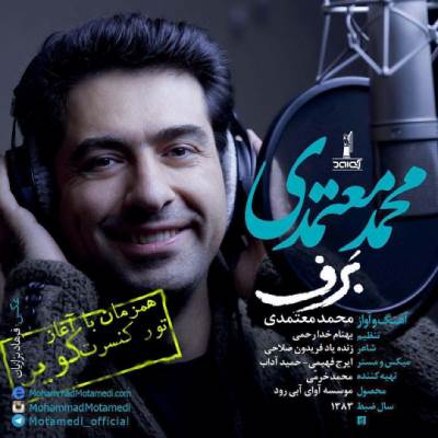 دانلود آهنگ محمد معتمدی برف