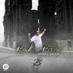 دانلود آهنگ جدید با من بمان از احمد سعیدی