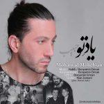 دانلود آهنگ جدید محمد به نام یاد تو