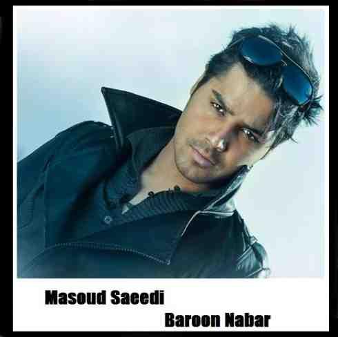 دانلود آهنگ جدید مسعود سعیدی به نام بارون نبار