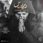 دانلود آهنگ احمد سلو خدای احساس