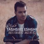 دانلود آهنگ محمد مهراد تقصیر عشق