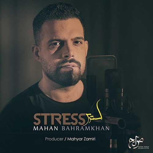 دانلود آهنگ جدید ماهان بهرام خان به نام استرس